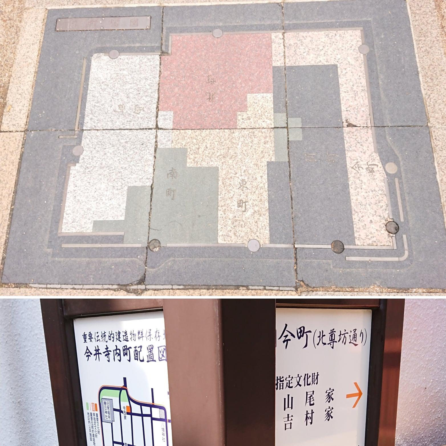 (上写真)地面に描かれた町割り。東西南北の各町に、拡大して飛鳥川に近い「ももや」がある「今町」と「新町」が加わり、現在の形になった。(下写真)「ももや」の敷地内にある町の案内標識板